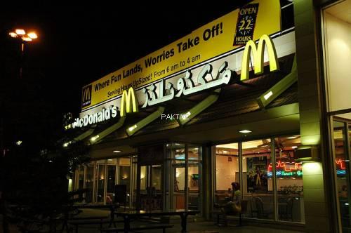 McDonald's (Airport), Karachi - Paktive