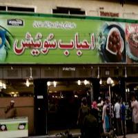 Ahbab Sweets (Qasba Colony), karachi