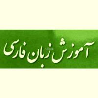 Taieed Zahra Persian Language Course, islamabad
